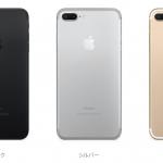 iPhone7/7 Plus(SIMフリー)の国内価格が判明!72,800円から購入可能
