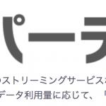 【au】データ定額プランに「スーパーデジラ」登場!20GBで月額6,000円