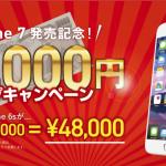FREETEL、iPhoneの買取額を最大10,000円増額するキャンペーンを実施!100台限定