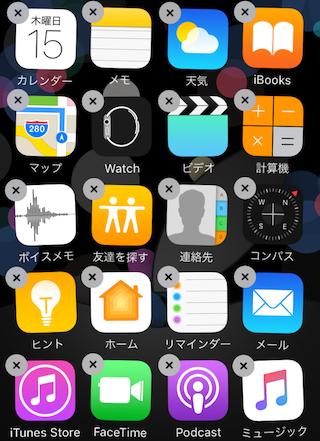 削除したAppleの純正アプリを使いたくなった時の対処法