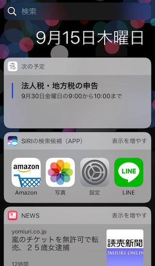 プライバシー的にも安全!ロック画面に表示されるウィジェットを非表示にする方法