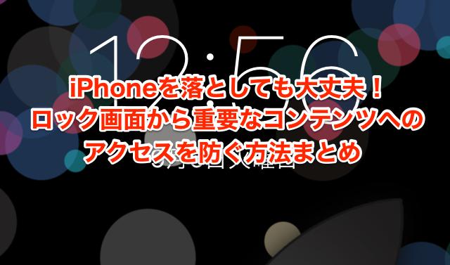 iPhoneを落としても大丈夫!ロック画面から重要なコンテンツへのアクセスを防ぐ方法まとめ