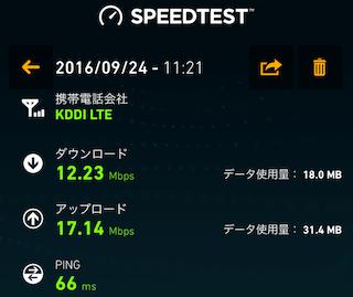 iphone5s_ios10-0-2-mineo1