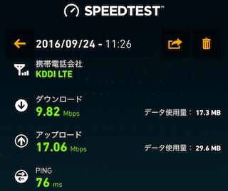 iphone5s_ios10-0-2-mineo2