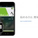 JR東日本がiPhone7向けモバイルSuicaサービスの情報を公開!ガラケーやAndroidからの機種変更の際は注意