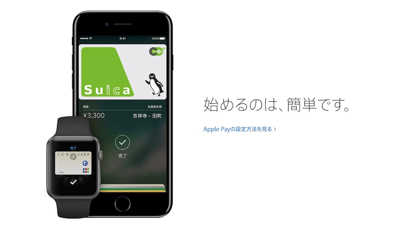 iPhone7やApple Watch Series 2がFeliCa(おサイフケータイ)に対応!サービス開始は10月下旬から