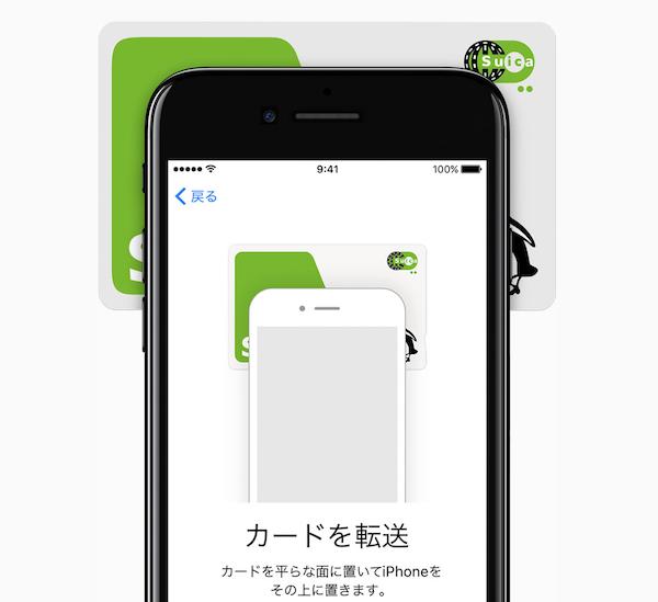 iphone7-corresponding_felica4