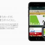 【重要】iPhone7でSuicaを利用する場合の注意点まとめ 日本版では海外のApple Payを使えないなど