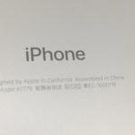 iPhone7の背面に刻印された「総務省指定」がダサいと話題に 総務省、制度変更も視野に