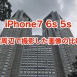 iPhone7/6s/5sで撮影した画像を比較!7は暗い場所でも色の表現がより豊かに
