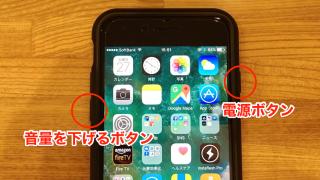 iPhone7/7Plusを強制再起動する方法 6s以前の方法から変わっているので注意