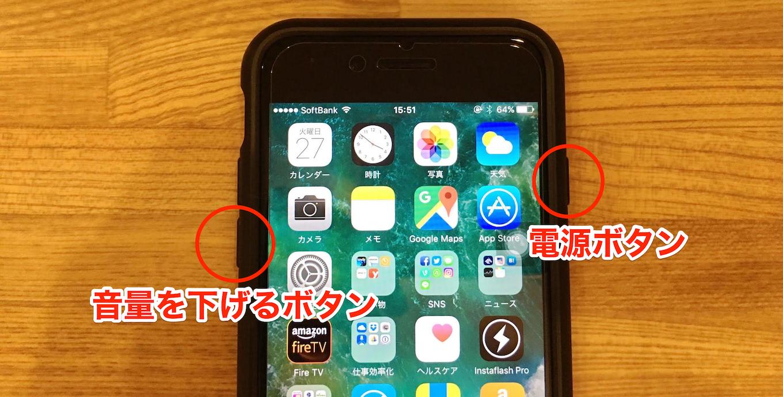 iPhoneを強制再起動する方法 6s以前とiPhone7以降で違うので注意