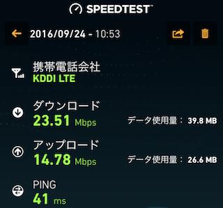 iphone7_ios10-0-2-uqmobile5