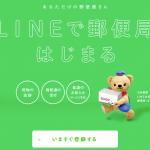 【日本郵便】LINEのトーク画面で配達/不在の通知を受け取り可能に 利用までの流れを解説