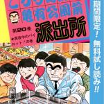 【こち亀】40年にわたる連載が終了 Amazonでコミックの40周年無料キャンペーン実施