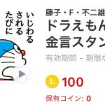 【LINEスタンプ】元気が出る!藤子・F・不二雄プロから「ドラえもん 動く金言スタンプ」登場