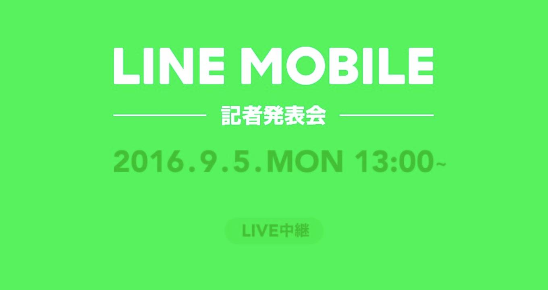 【本日13時から中継】サービス詳細発表会でLINEモバイルの内容が明らかに