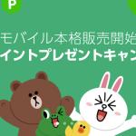 LINEモバイルの本格販売開始!申込者全員を対象にLINEポイントプレゼントキャンペーンを実施
