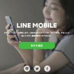 LINEモバイルのティザーサイトが公開!友だちに追加して最新情報をGETしよう