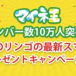 【mineo】マイネ王メンバー10万人突破を記念!iPhone7が当たるキャンペーンを実施!