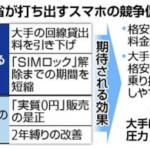 総務省、MVNOの回線貸出料を引き下げる方針を固める 通信料金がさらに安く?