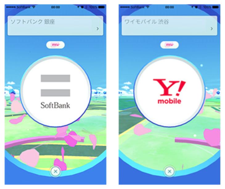 pokemon-go_softbank_shop_and_y-mobile_shop-poke-stop