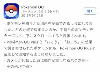 pokemon-go_version0-39-0-released