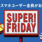 ソフトバンク、大好評の「Super Friday 第2弾」を来春にも実施することを発表!