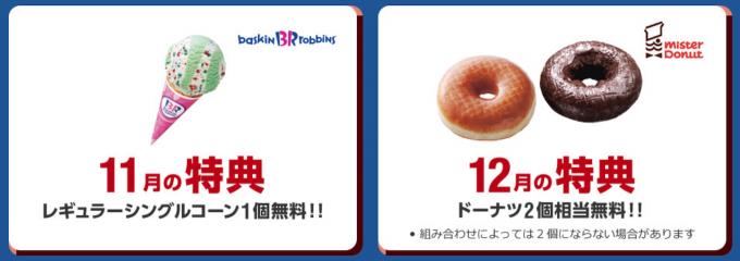 softbank-10th_anniversary-campaign2