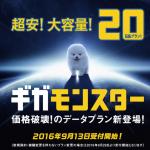 【ソフトバンク】データ定額プランに「ギガモンスター」登場!20GBで月額6,000円