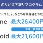 ソフトバンク、のりかえ下取りプログラムの対象機種にiPhone6s/6s Plusを追加