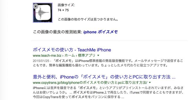 voice_memo-google_image_search