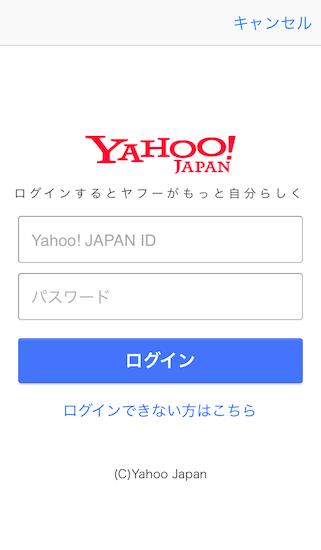 yahoo-how_to_change_password2