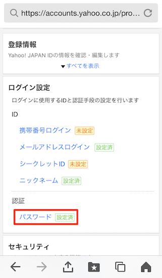 yahoo-how_to_change_password7