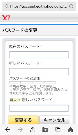 yahoo-how_to_change_password8