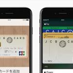 三菱UFJニコス、MUFGカード会員向けにApple Payへの対応開始!