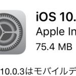 iOS10.0.3リリース!モバイルデータ通信の接続が切断される不具合を修正 動作確認/速度計測も