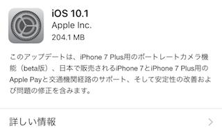 apple-software_update_ios10-1_1