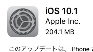 iOS10.1リリース – Apple Pay対応、シャッター音のバグ修正など 動作確認結果も公開