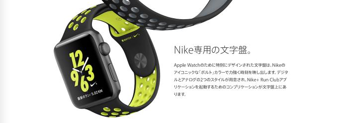 apple_watch_nike-dial
