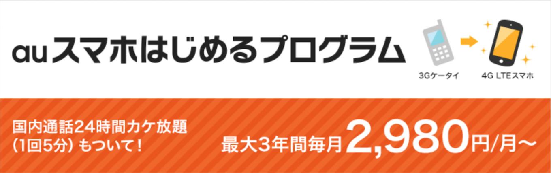 ガラケー利用者に朗報!auが「スマホはじめるプログラム」を提供開始 月額2,980円から
