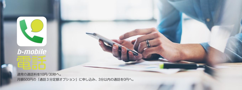 b-mobile、3分間以内の通話が1日50回まで無料になる通話3分定額オプションを提供開始!