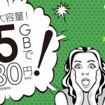 b-mobileが「b-mobile SIM 25GB定額」を発表!提供開始は10月17日から