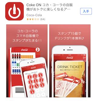 coke_on-apps