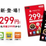 FREETEL、初期費用が10分の1以下になるSIMを発売!299円からデータ通信も可能