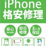 ゲオ、iPhone格安修理サービスを10月27日から開始!全29拠点で展開予定