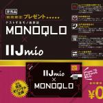 MONOQLO12月号の付録は、IIJmioのプリペイドSIM!無料で500MBのデータ通信が可能
