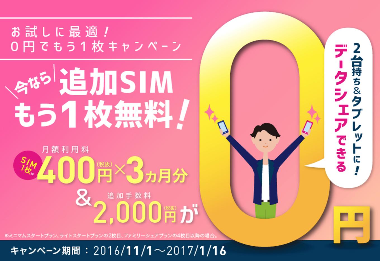 IIJmio、0円でSIMもう一枚、0円でSIMサイズ変更キャンペーンを実施!