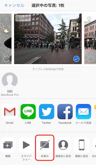 ios-photo_apps-how_to_hide_photos8