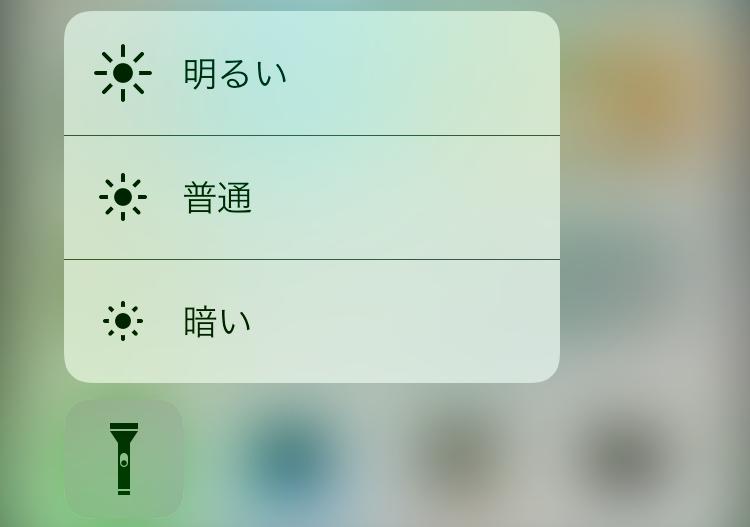 【iOS10対応】iPhoneで懐中電灯の光の強さを変更する方法